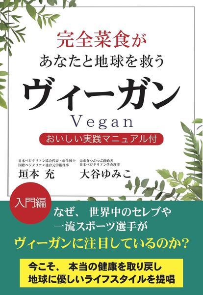 完全菜食があなたと地球を救う ヴィーガン(Amazon.co.jpより)