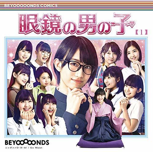 『BEYOOOOONDS 眼鏡の男の子/ニッポンノD・N・A!/Go waist(通常版A)』