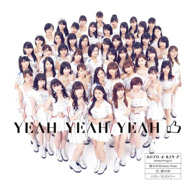 YEAH YEAH YEAH/憧れの Stress-free/花、闌の時(初回生産限定盤)